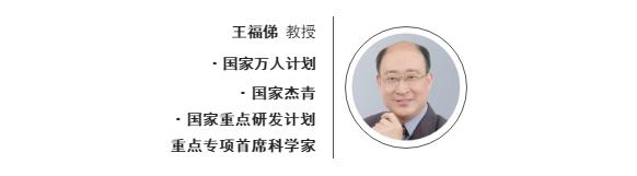 《直播|6月23日19:30看王福俤教授讲解:起死回生·揭秘Ferroptosis》