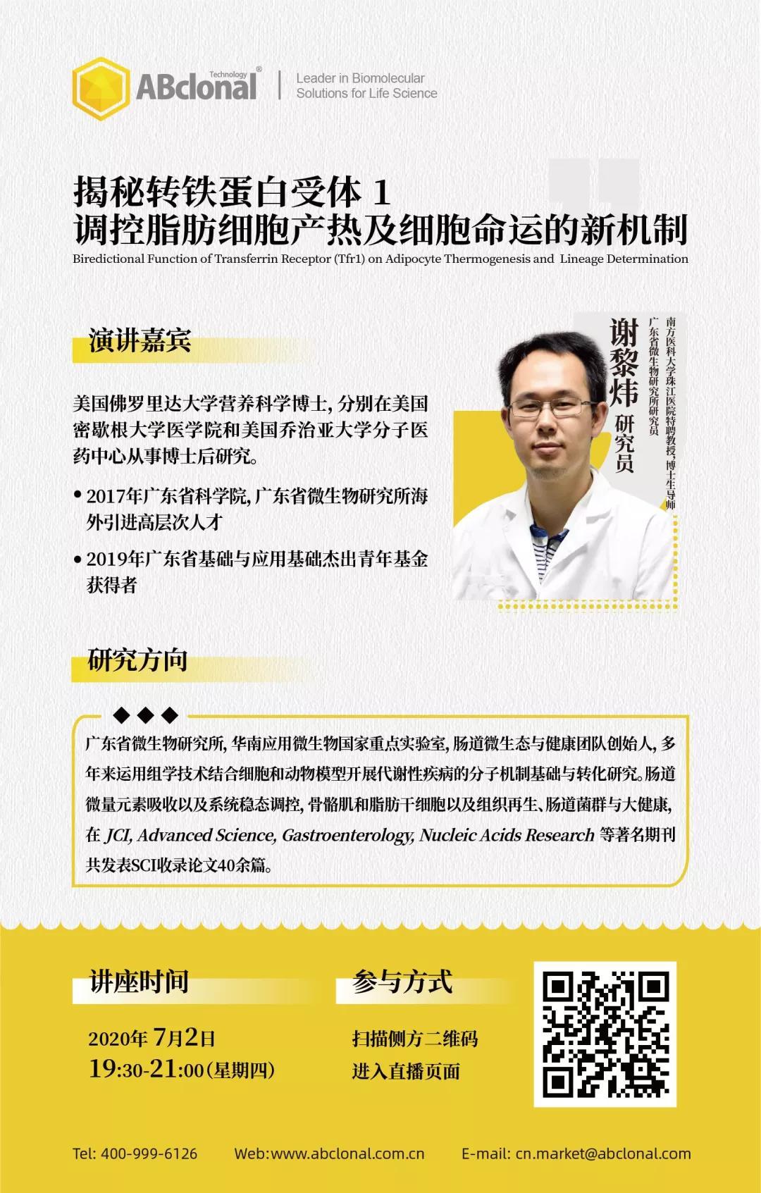 《直播|7月2日19:30谢黎炜教授详解Advanced Science封面文章-Trf1与生热及细胞命运的关系》