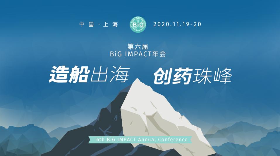 《ABclonal邀您 | 赴第六届BiG年会,聚中国医药圈半壁江山!!》