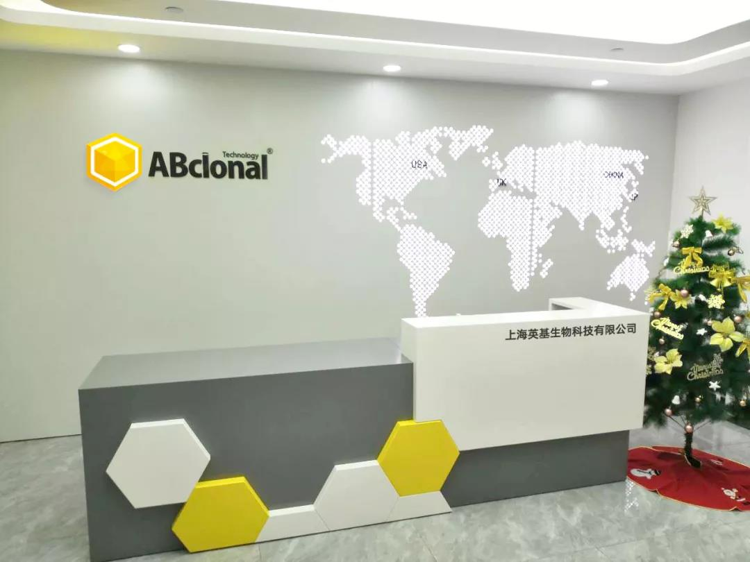 《2020 ABclonal公司大事记》